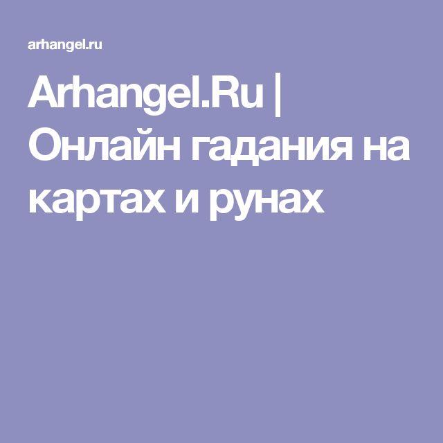 Arhangel.Ru | Онлайн гадания на картах и рунах | Гадание ...