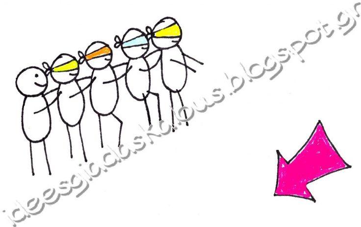 Ιδέες για δασκάλους: Οδήγησε την ομάδα σου στα τυφλά-δραστηριότητα!