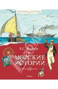 Борис Житков - Морские истории. Рассказы для детей обложка книги