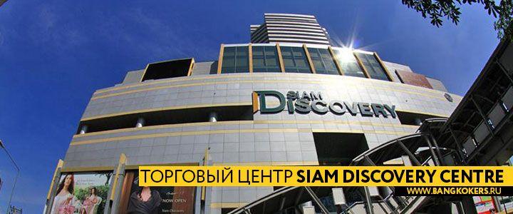 Торговый центр Siam Discovery Center (Сиам Дискавери Центр)  Сиам Дискавери Центр был построен в 1997 году рядом с Siam Center  одним из самых крупных торговых центров Бангкока с которым у него есть 6 совместных этажей.  Всего на территории Сиам Дискавери находится около 200 магазинов в которых вы сможете купить одежду обувь и аксессуары известных мировых брендов Guess DKNY Shiseido Mac Swarovski мебель предметы декора детские игрушки музыкальные инструменты.  Ice Planet  большой ледовый…