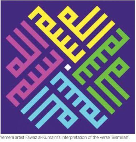 DesertRose,;,calligraphy art,;, Bismillah بسم الله,;,