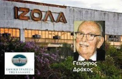 ΕΛΛΗΝΙΚΗ ΔΡΑΣΗ: Γεώργιος Δράκος – Ιδιοκτήτης της Ιζόλα: Έτσι με κα...