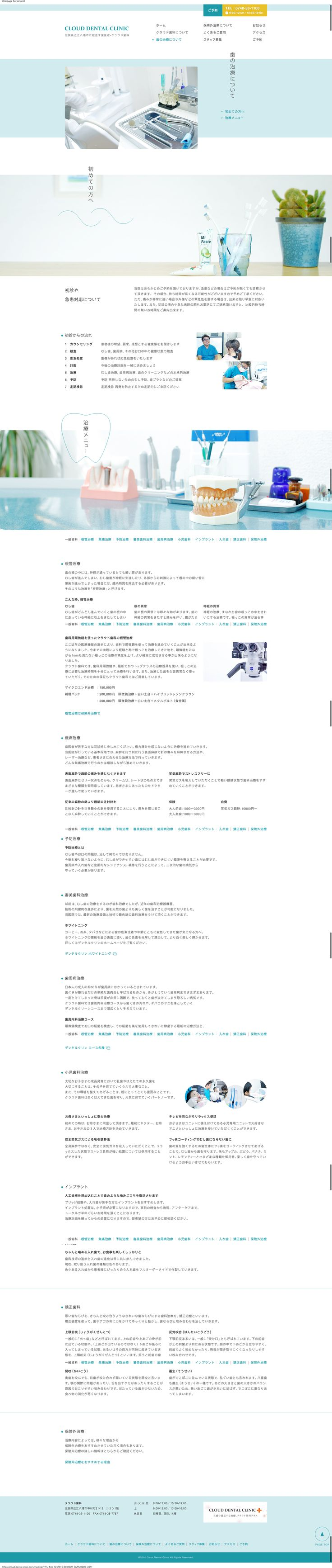 歯の治療について | 滋賀県近江八幡市に根差す歯医者 - クラウド歯科 CLOUD DENTAL CLINIC http://cloud-dental-clinic.com/medical/