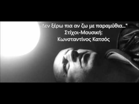 Δεν ξέρω πια αν ζω με παραμύθια-Κωνσταντίνος Κατσός