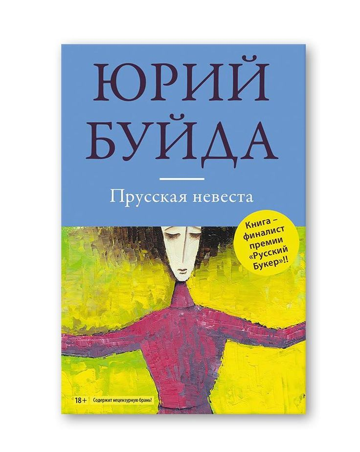 """Yury Buida """"The Prussian Bride"""". (Eksmo, 2015). Cover illustration by Eugene Ivanov #book #cover #bookcover #illustration #eugeneivanov."""