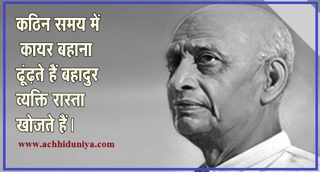 सरदार वल्लभभाई पटेल जीवनी | Sardar Vallabhbhai Patel Biography  Iron man of India – Sardar Vallabhbhai Patel सरदार वल्लभभाई पटेल जीवनी | Sardar Vallabhbhai Patel Biography in Hindi सरदार वल्लभभाई पटेल उपलब्धियां: British govt.के विरुद्ध खेड़ा सत्याग्रह और बरडोली व