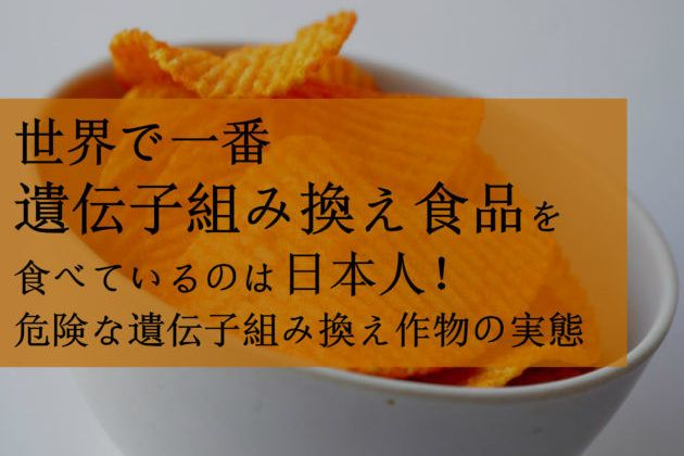 世界で一番遺伝子組み換え食品を口にしているのは、日本人だった! 2015年5月 、アメリカ、アフリカ、ヨーロッパをまたぐ40か国、400以上の都市で、一斉に行われた米農業バイオ大手モン...