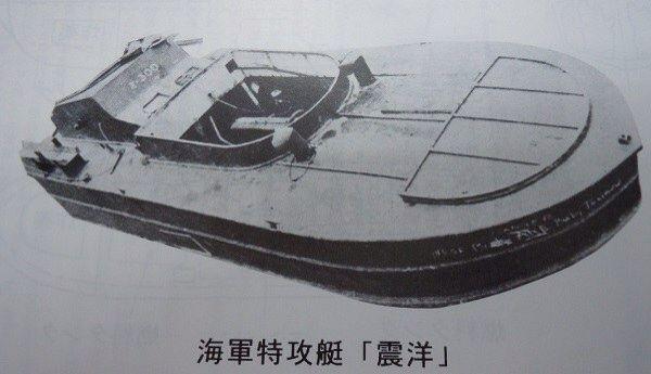 震洋 ベニヤ製モーターボートの人間魚雷