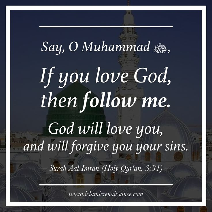 www.islamicrenaissance.com If you love God, then follow me. #islam #mawlid #prophetmuhammad #sufism #tasawwuf #quranquotes #islamicrenaissance