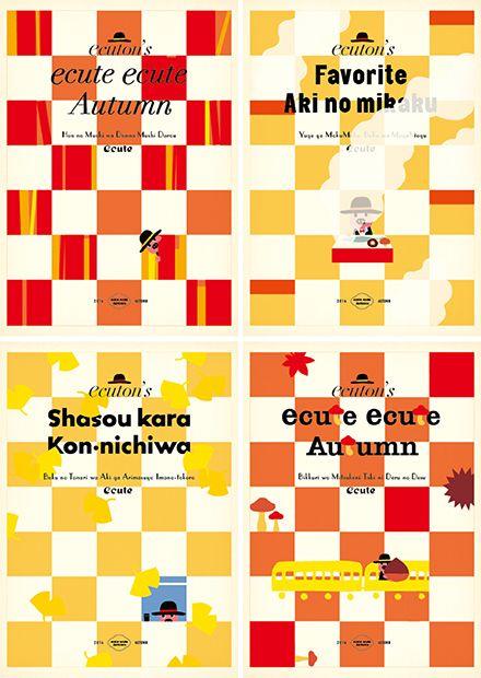 ecuton's ecute ecute autumn 2014.9.22-10.19 ◎ビジュアルのストーリー 「涼しくなって、たくさん本を読んだら腹ぺこになったecuton。駅でお弁当を買って電車に乗り、赤と黄色に染まった森まで、びっくりを探しに行きます。」というストーリーを表現しています。