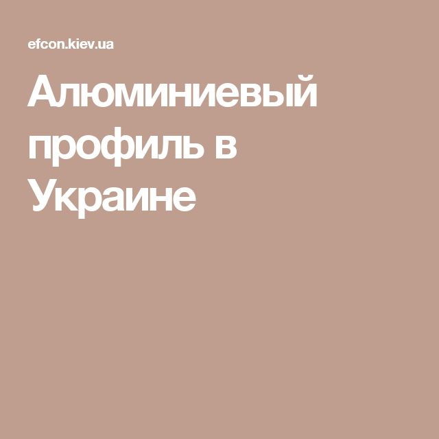 Алюминиевый профиль в Украине