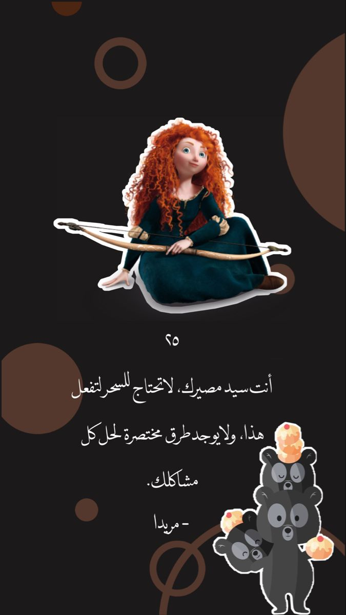 Pin By Asha On 30 Arabic Cartoon Quotes Cartoon Quotes Drawing Quotes Beautiful Arabic Words