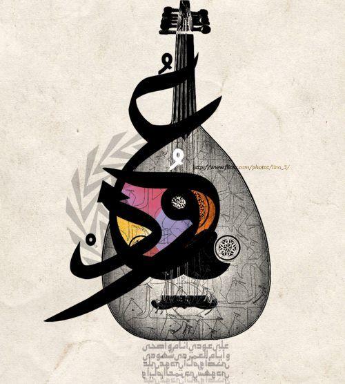 عود بيحكي عربي