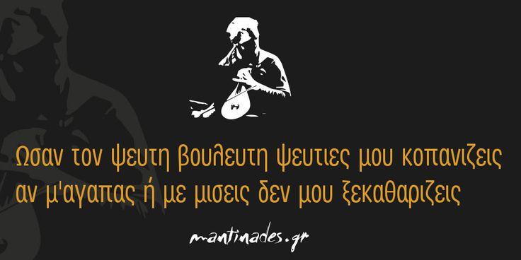 Ωσαν τον ψευτη βουλευτη ψευτιες μου κοπανιζεις αν μ'αγαπας ή με μισεις δεν μου ξεκαθαριζεις #mantinades http://mantinad.es/1JscoN8