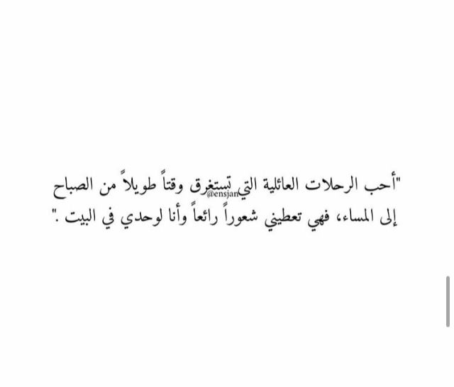 Pin By Oo On عن العزلة والوحدة Arabic Quotes Words Quotes