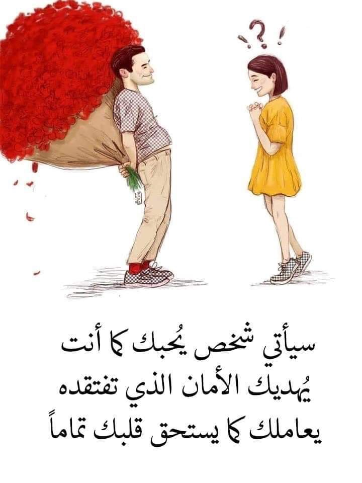 Pin By R O U A B E Y On Photo Arabic Love Quotes Ali Quotes Beautiful Words