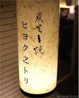写真 : ヒヨク之トリ[食べログ]