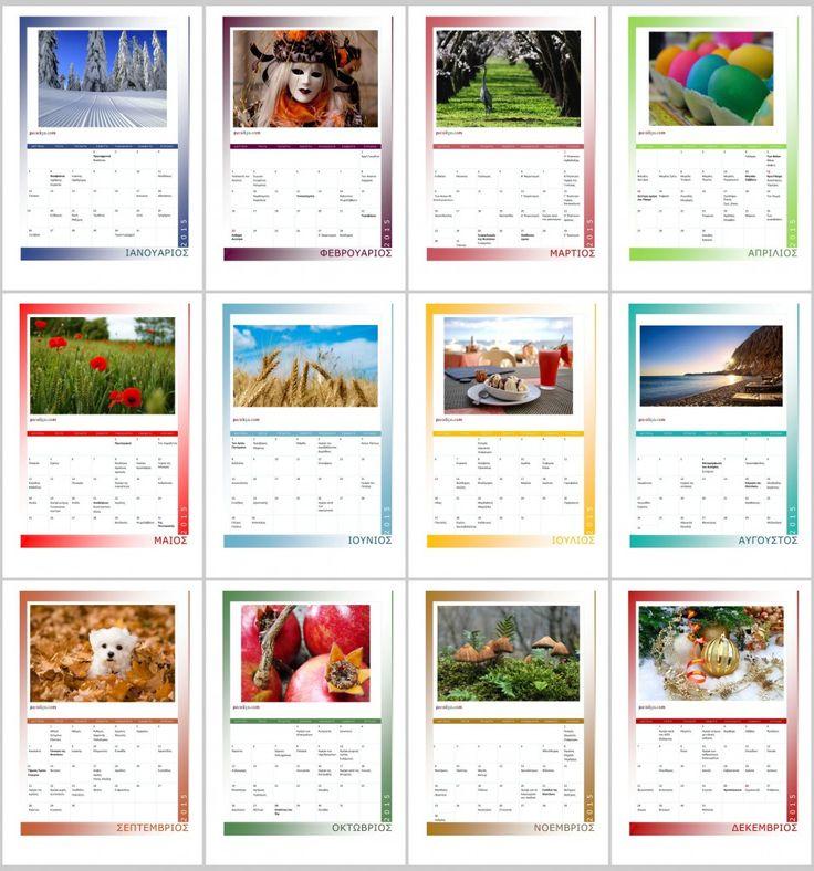 Εκτυπώσιμο #Ημερολόγιο2015