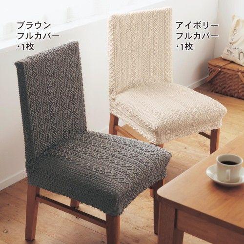 ケーブルニット柄のフィット椅子カバー|通販のベルメゾンネット