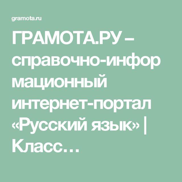 ГРАМОТА.РУ – справочно-информационный интернет-портал «Русский язык»   Класс…