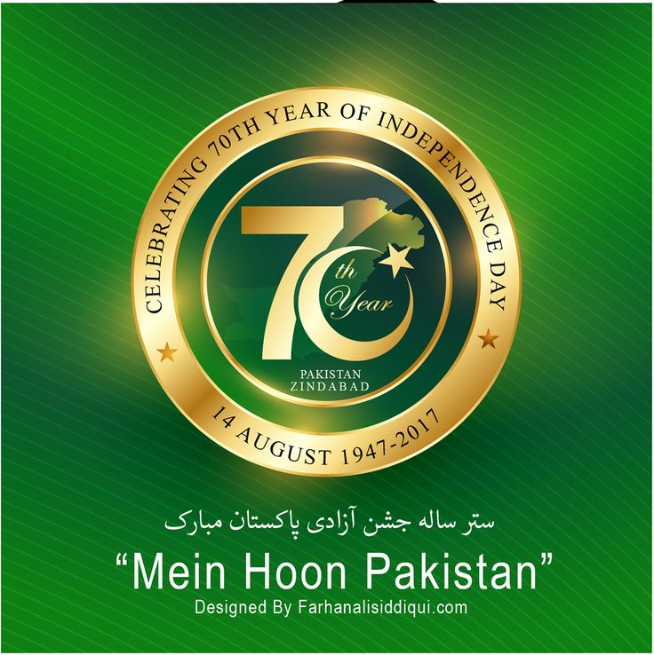 Pakistan's 70th Year of Independence Day (14 August 2017) Poster - 2 #14august #14august2017 #wallpapers #independenceday #pakistanday