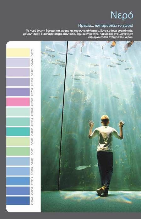 ΧΡΩΜΑΤΟΛΟΓΙΟ ΧΡΩΤΕΧ - Συνδυασμοί Χρωμάτων - Χρώματα | Μιχόπουλος | από το 1957