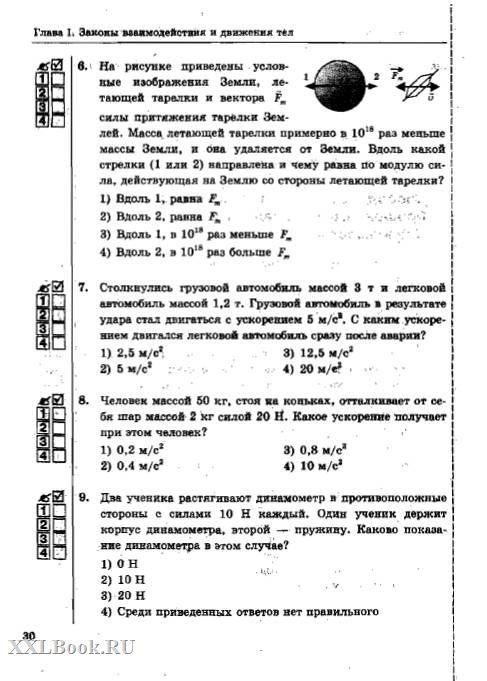 Чеботарев Гдз 9класс