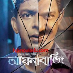 Download Aynabaji full movie from dontbecrude.com. It is a Bengali Psychological thriller movie. The movie is directed by Amitabh Reza and Produced by Gousum Alam under the production banner of Content Matters. Starring by Chanchal Chowdhury, Masuma Rahman Nabila and Partha Barua.