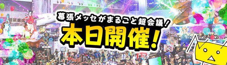 ニコニコ超会議2017 公式サイト