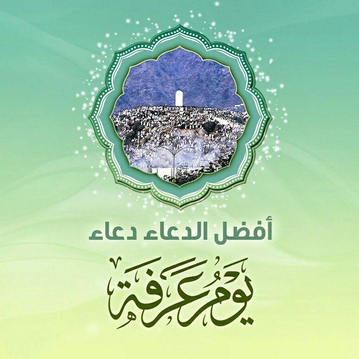 #DayOfArafa #ArafaDay #ArafatDay #Arafa #Arafat #Day #Islam #1436 #صيام #دعاء #يوم_عرفة