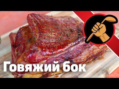 Говяжьи ребрышки в гриле ВЕЛИКОЛЕПНЫЕ - YouTube
