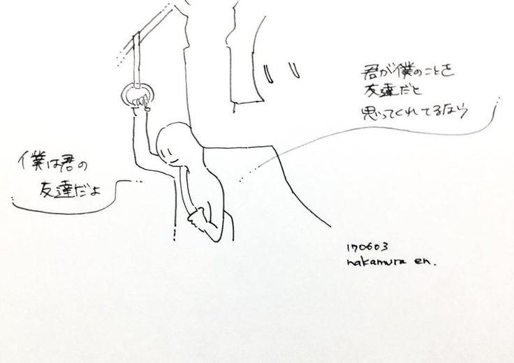 君が僕のことを友達だと思ってくれているなら僕は君の友達だよ  #art #artist #アート #picture #絵 #絵画 #イラスト #illustration #painting #artwork #drawing #漫画 #manga #cartoon #オリジナル #original #言葉 #詩 #poem #poetry