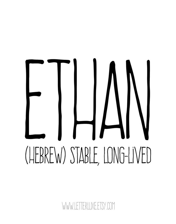 Ethan Printable Kids Gift - Name Meaning Art - Baby Shower ...