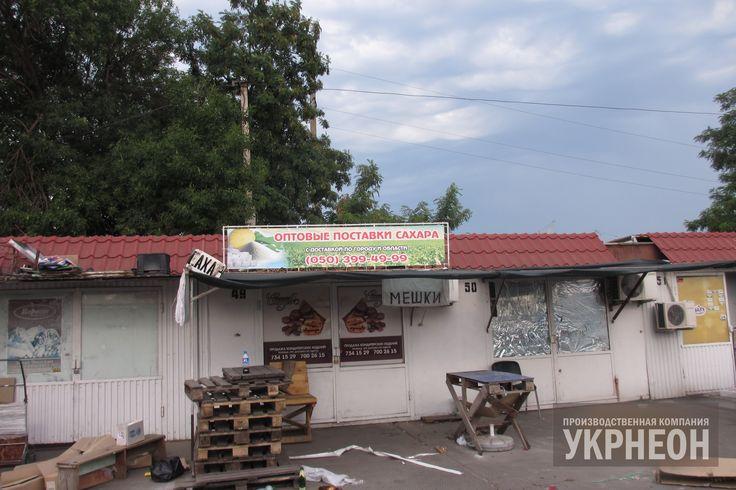 Места продаж, на оптовом рынке на Маршала Жукова, оформлены полноцветными баннерами на металлокаркасе.