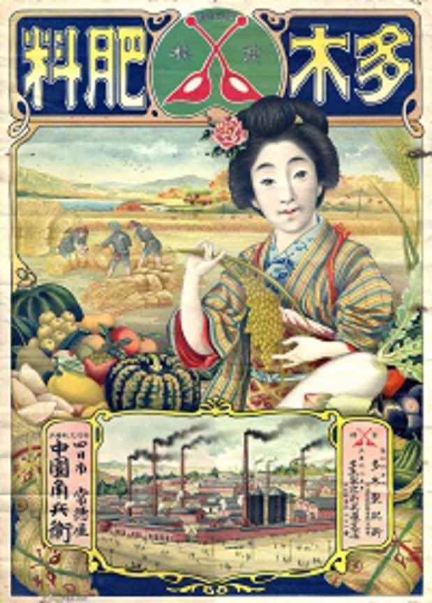 poster for 浪漫図案 明治 大正 昭和の商業デザイン 展 ヴィンテージポスター 日本のポスター インスピレーションあふれるアート