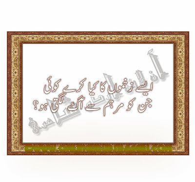 Latest Short Urdu Poetry | Urdu Latest Poetry | Latest Urdu Poetry | Small Poetry | New Poetry |  Poetry Publishers | Short Poetry SMS Messa...