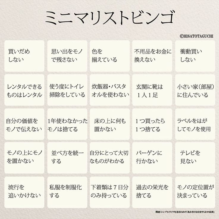 いいね!355件、コメント10件 ― yumekanauさん(@yumekanau2)のInstagramアカウント: 「「ミニマリストビンゴ」いくつビンゴになりましたか? . . #ミニマリストビンゴ#ビンゴ #シンプルライフ #シンプリストのすすめ #シンプリスト #持たない暮らし…」