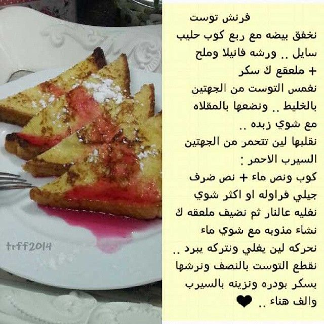 فرنش توست Recipes Food Beef