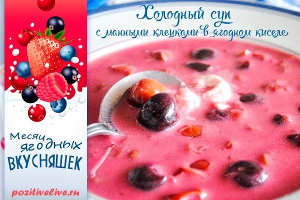 Холодный суп с манными клецками в ягодном киселе  Для клецек 300 гр. манной крупы  350 гр. молока 40 гр. масла 20 гр. сахара 2 яйца 20 гр. цедры лимонной Соль по вкусу  Для киселя 4 стаканов воды, 200 гр. клубники ,малины 100 гр. сахара 3 ст. ложки картофельного крахмала  КАК ПРИГОТОВИТЬ  Для клецек :В кипящее молоко положить сливочное масло. Засыпать манную крупу, размешивать до тех пор, пока не начнет отлипать от стенок посуды. Охладить до температуры 60 градусов, добавить сахар, яйца…