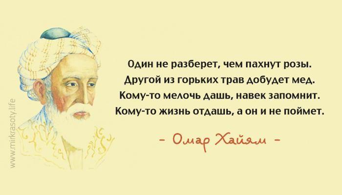 Почти каждое его стихотворение стало афоризмом, а мудрые цитаты навека вошли в историю… Омар Хайям — поистине один из величайших поэтов Востока. Его короткие четверостишия (рубаи) настолько меткие, глубокие, пропитанные мудростью и постижением души человека, что остаются актуальны спустя тысячу лет! А изящность его стиля и лаконичность выражения невозможно не узнать… Омар Хайям много размышлял …