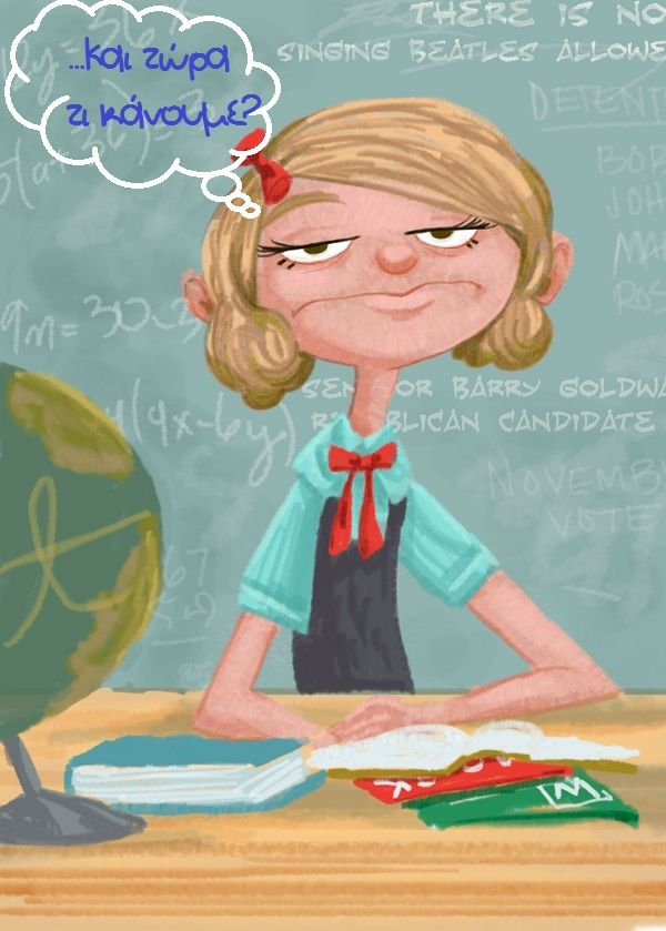 «Πρώτες μέρες στο σχολείο»…και τώρα τι κάνουμε??? (Kinderella