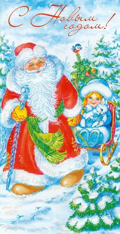 Картинка, новогодние открытки с дедом и снегуркой