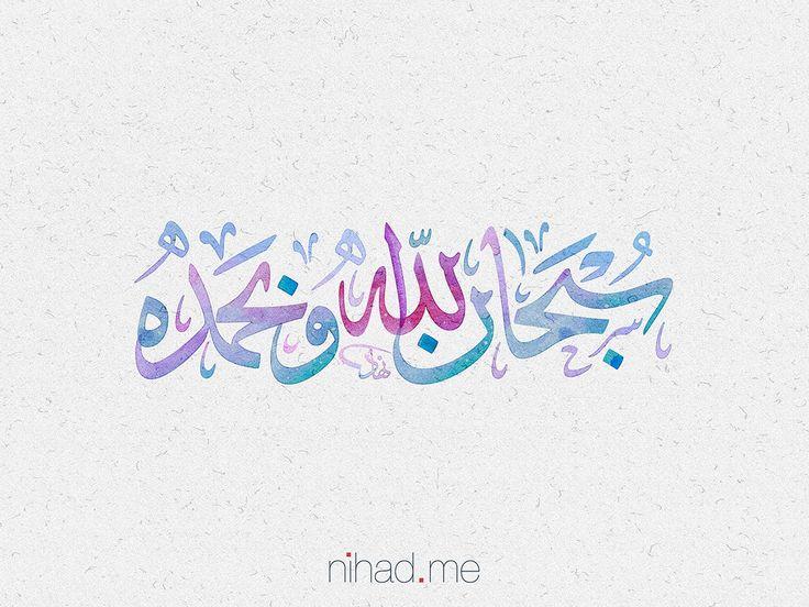 سبحان الله وبحمده بخط الاجازة من تصميم نهاد ندم