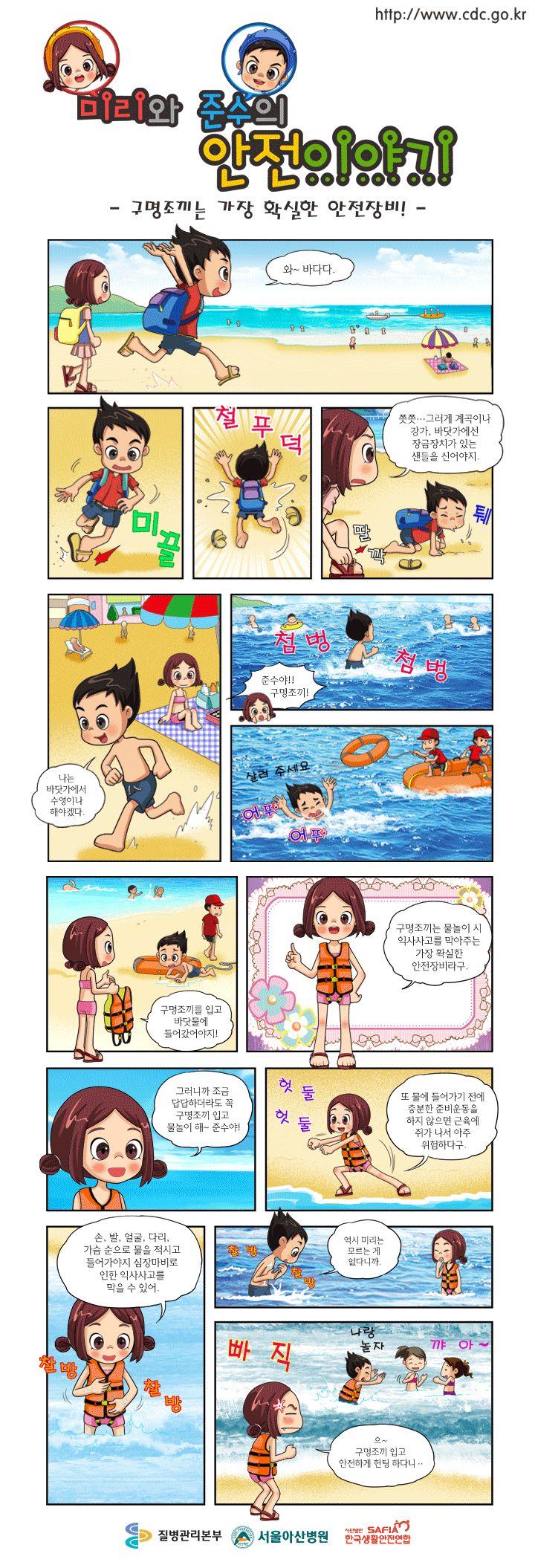 손상예방을 위한 어린이 안전가이드라인_물놀이안전(웹툰)