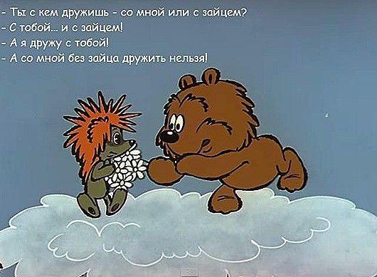 Кадры с цитатами из любимых советских мультфильмов