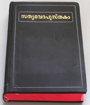 Malayalam Bible / O.V. Re-edited Holy Bible / Alealum, Malayalani, Malayali, Malean, Maliyad, Mallealle, and Mopla