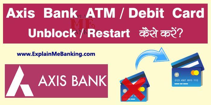 03918c413ece4366276a3d757fa82510 - How To Get Debit Card Pin Of Axis Bank