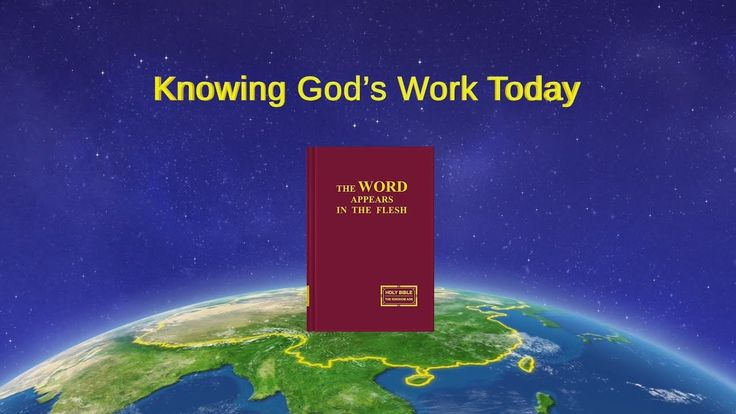 "Almighty God's Word ""Knowing God's Work Today"" 