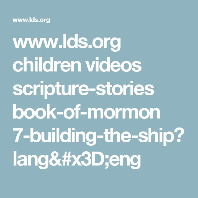 www.lds.org children videos scripture-stories book-of-mormon 7-building-the-ship?lang=eng