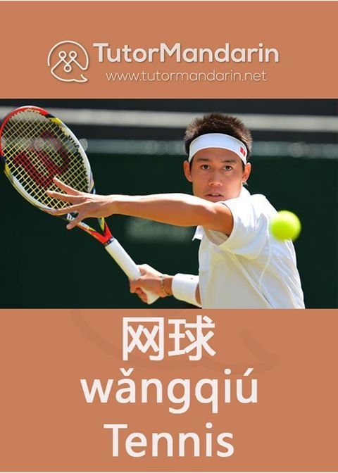 Do You Know About Us Open Tennis Tv Programme It Is Held On Outdoor Hard Courts At The Usta Billie Jean Kin Chinese Lessons Learn Chinese Online Learn Chinese
